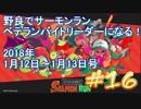 #16【splatoon2】野良サーモンランでレート700目指して!【'18/1/13】