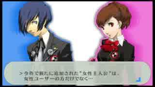 【ペルソナ3 】第1階 【初見 】PSP版