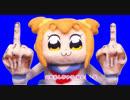 中指を立てるフェルトポプ子BB(静止画)