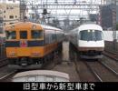気まぐれ鉄道小ネタPART214-3 近鉄電車に乗る【近鉄特急】
