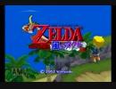 【祝15周年】 ゼルダの伝説風のタクトを縛りプレイ 01