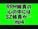 RRM姉貴の心の中にはSZ姉貴が….mp4