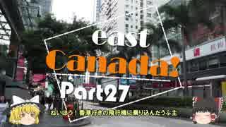 【ゆっくり】東カナダ一人旅 Part27 寄