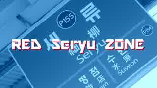 RED Seryu ZONE