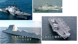 現代水上艦解説 3900トン型護衛艦(修正版)