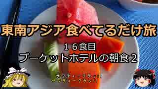 【ゆっくり】東南アジア食べてるだけ旅 16