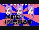 24時間!HSI姉貴合作 前編