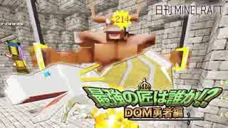 【日刊Minecraft】最強の匠は誰か!?DQM勇者編 ラスダンRANK6第2章【4人実況】