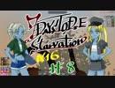 【ゆっくり実況】7DTD Starvation MOD α16をぺったん姉妹が行く #08
