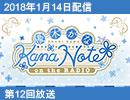 【第12回】 優木かな KANANOTE on the radio