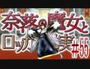 【奈落の魔女とロッカの果実】王道RPGを最後までプレイpart55【実況】