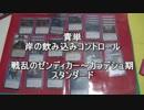 敷居の低いMTG デッキ紹介vol.19『青単岸の飲み込みコントロ...