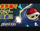 赤甲羅でサンダー回避マリオカート8DX(326)