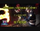 【地球防衛軍5】今度は普通にR:INF縛りM024 降下艇飛来