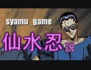 syamu_game仙水忍説.mp3
