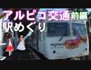 ゆかれいむでアルピコ交通駅めぐり~前編~