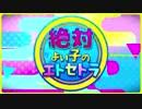絶対よい子のエトセトラ/歌ってみた【Rize-リゼ-】