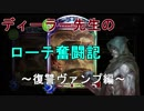 【シャドウバース実況】#1ディーラー先生のローテ奮闘記(復讐ヴ編)