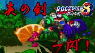 【外国人実況】武術VS現代兵器!ロックマ
