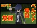 【ペルソナ3 】第2階 【初見 】PSP版