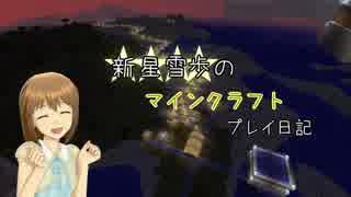【Minecr@ft】新星雪歩のマインクラフトプ