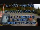 【初心者】 ツール・ド・猪苗代湖 ③ 【ゆっ