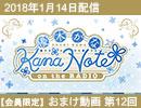 【会員限定動画|おまけタイム #12】 優木かな KANANOTE on the radio