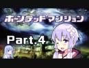 ゆかりさん、マンションを買う Part.4【