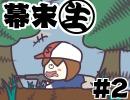 [会員専用]幕末生 第2回(坂本ソロPUBG)