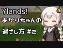 【Ylands】あかりちゃんの過ごし方 #2【VO