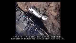 【ゆっくり事故調査委員会】バス事故解説 軽井沢スキーバス転落事故 前編