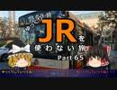 【ゆっくり】 JRを使わない旅 / part 65