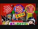 珍食珍道中 42.5品目 番外編「柳川のおみやげ」