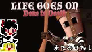 【Life Goes On】ゆっくりと屍を乗り越え