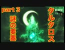 【ペルソナ3 】第3階 【初見 】PSP版