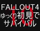 FALLOUT4 ゆっくり初見でSURVIVAL 10
