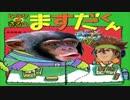 フェンス・オブ・フレーム改 16動物園EXVSMBON!?