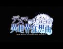 『デスマーチからはじまる異世界狂想曲』PV