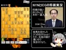 NYNとICGの将棋実況 Part1