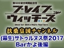 【CHその2】サトゥルヌス祭2017 Barかよ後編