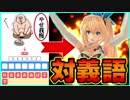 【対義語】ハプニングの神降臨!