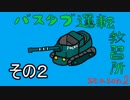 【WoT】バスタブ運転教習所Season2 part2