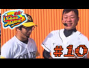 激闘!パワフルスロ野球#10