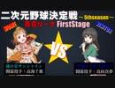 【パワプロ2016】二次元野球5th百花開幕戦 浦の星サンシャイン VS WakeUpGirls