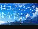 【音街ウナ】スターゲイザー【オリジナル】