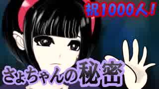 【霊視】さょちゃんの秘密【1000人のファ