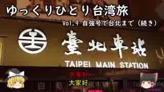 【ゆっくり】tmtのひとり台湾旅 Vol.9