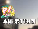 【第119回】高森奈津美のP!ットイン★ラジオ