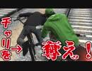 【GTA5】1台のチャリをかけた命がけの抗争劇!part1【実況】