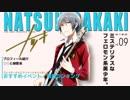 【アイドルマスターSideM】榊 夏来【アイ